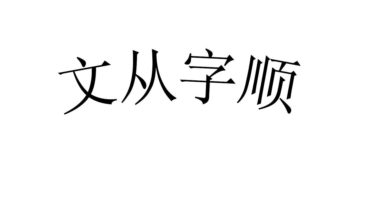 作文修改PPT_word文档在线阅读与下载_无忧