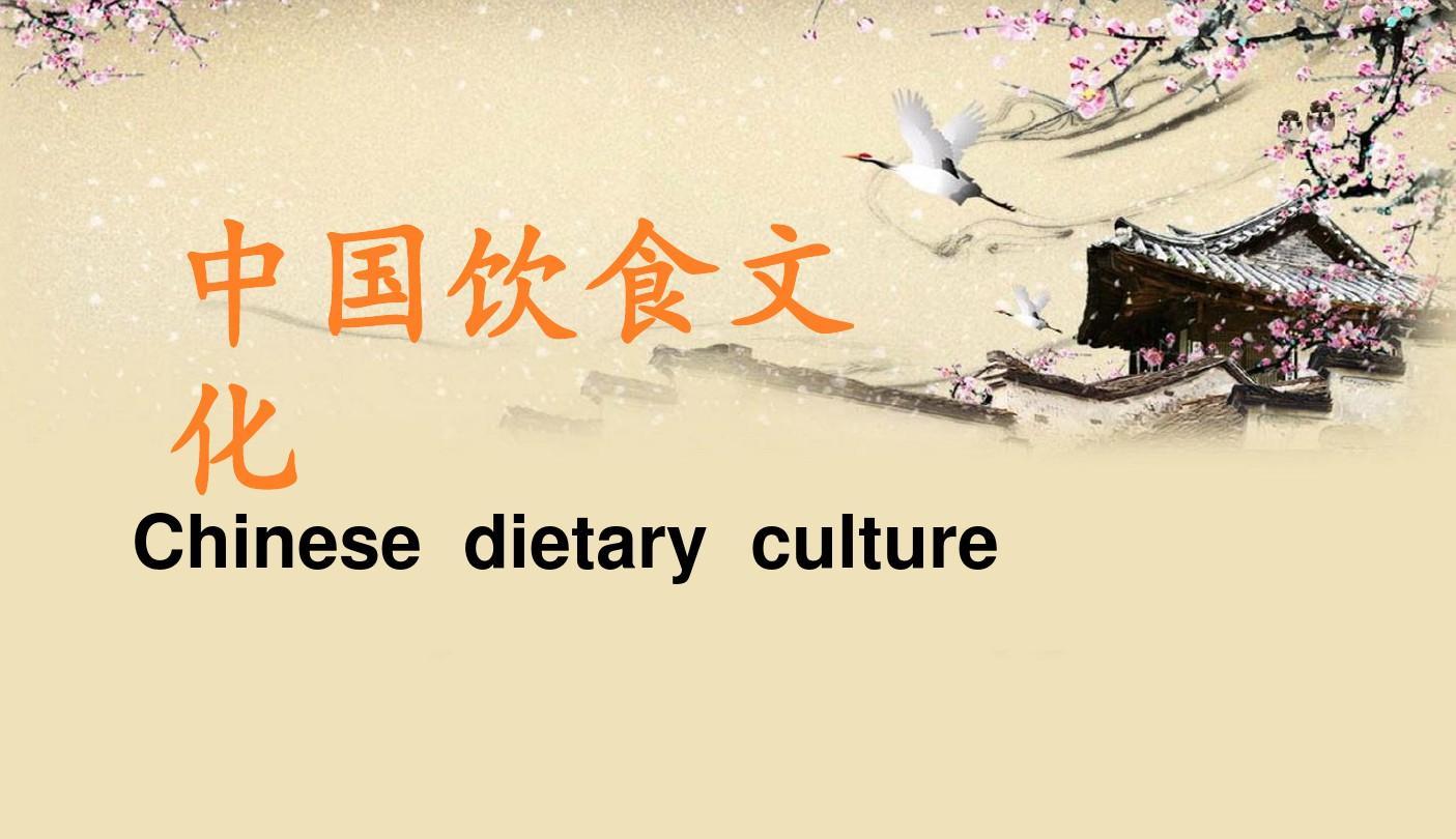 2017年兰州饮食文化万达模板PPT课件ppt美食英语中国美食店金雁巷图片
