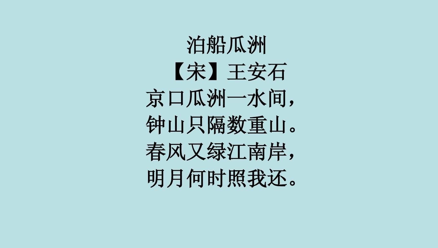古诗词三首ppt