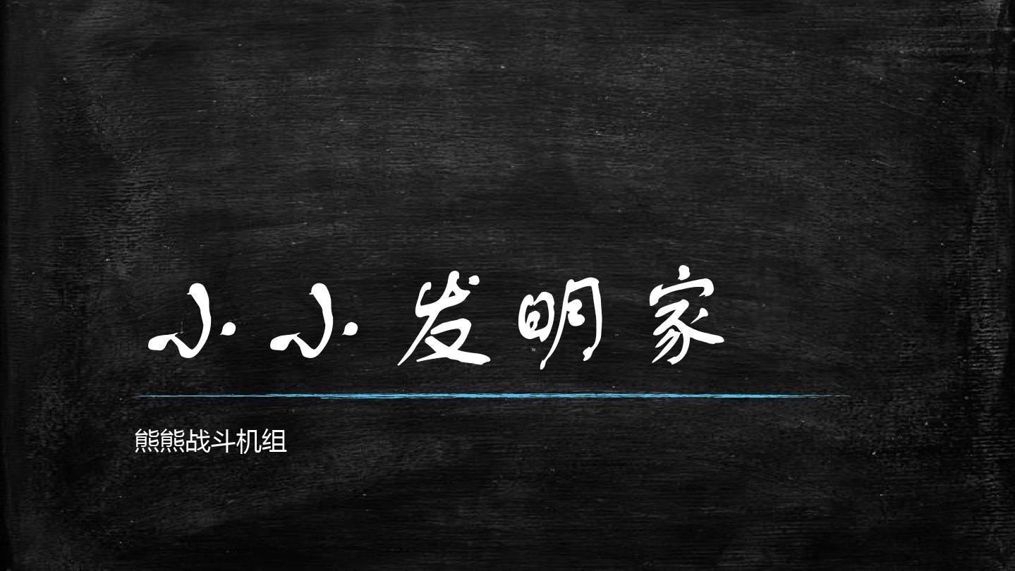 六上综合实际ppt小小发明家_word文档在线阅