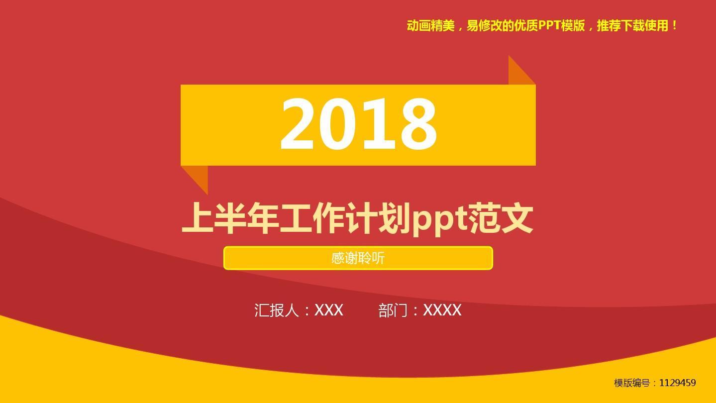 【优质文档】2018-2019上半年工作计划ppt范文PPT演示【通用ppt】