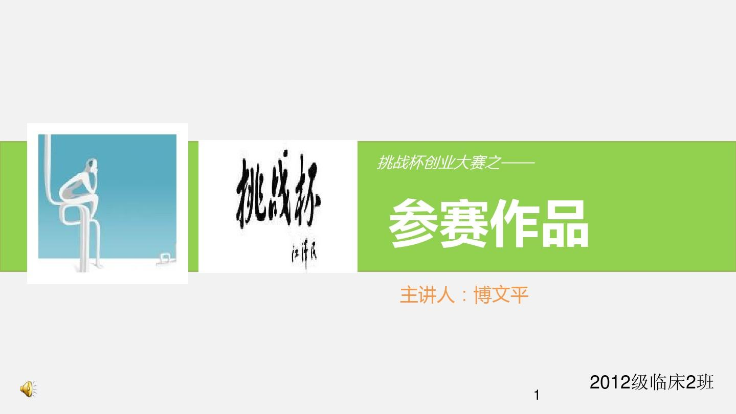创业大赛yuyuyu 3