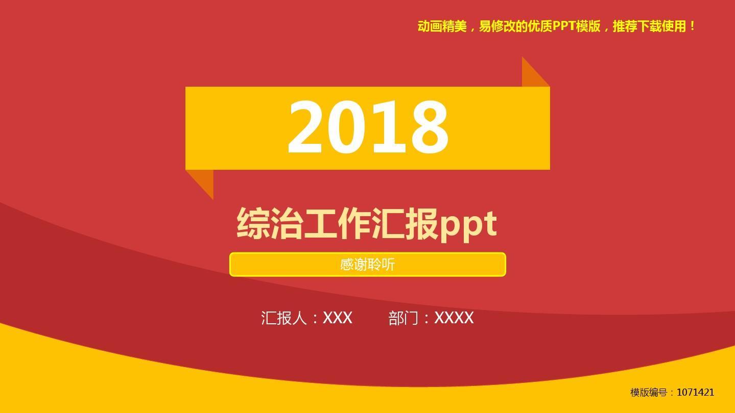 【优质文档】2018年综治工作汇报ppt幻灯片模板【精品ppt】