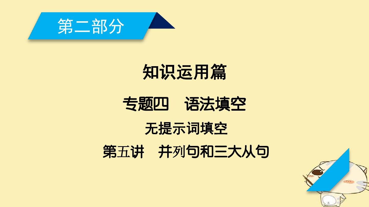 2018年高考英语二轮复习第二部分 知识运用篇 专题4 语法填空第5讲 并列句和三大从句 课件