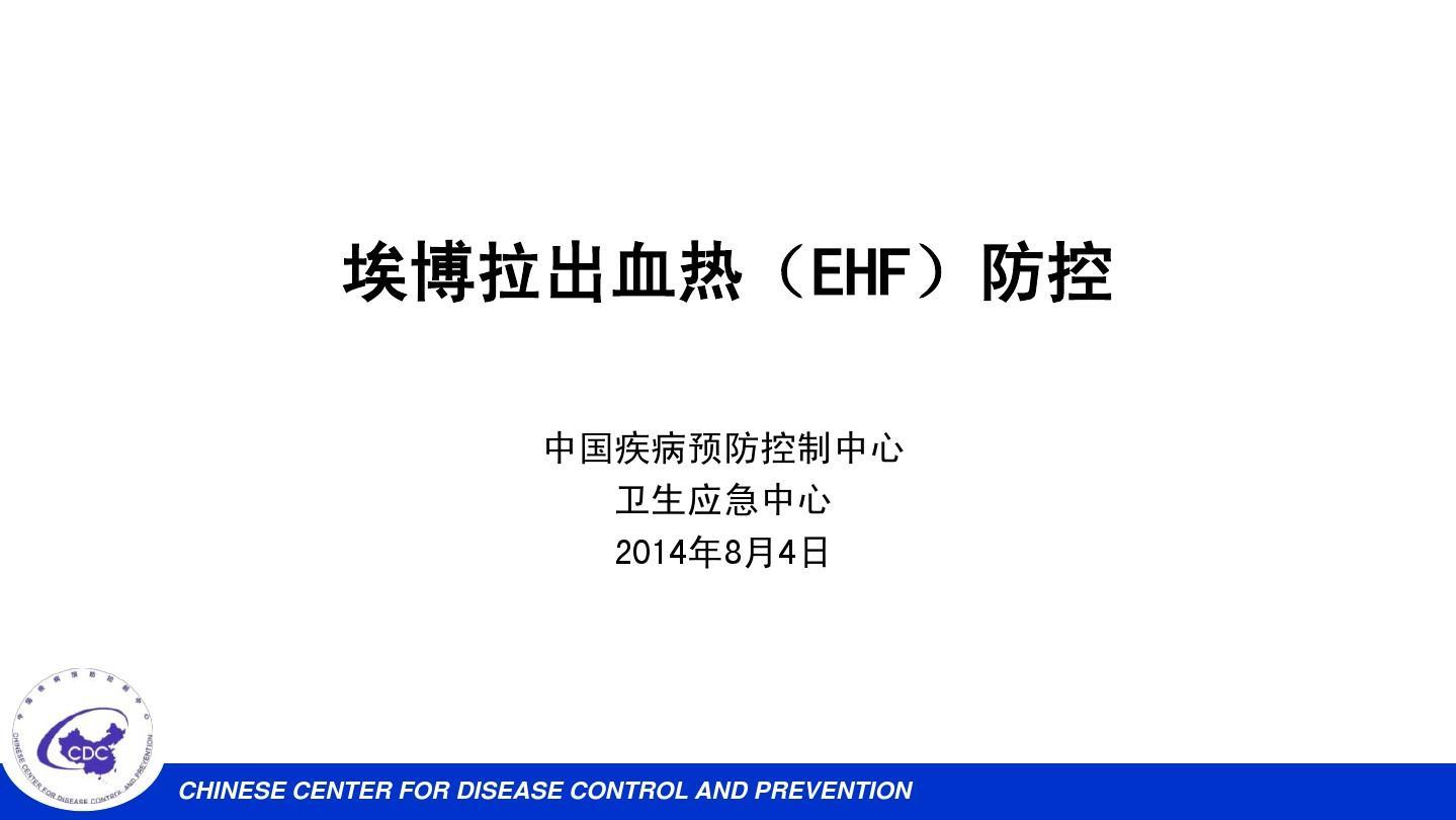 埃博拉出血热(EHF)防控PPT