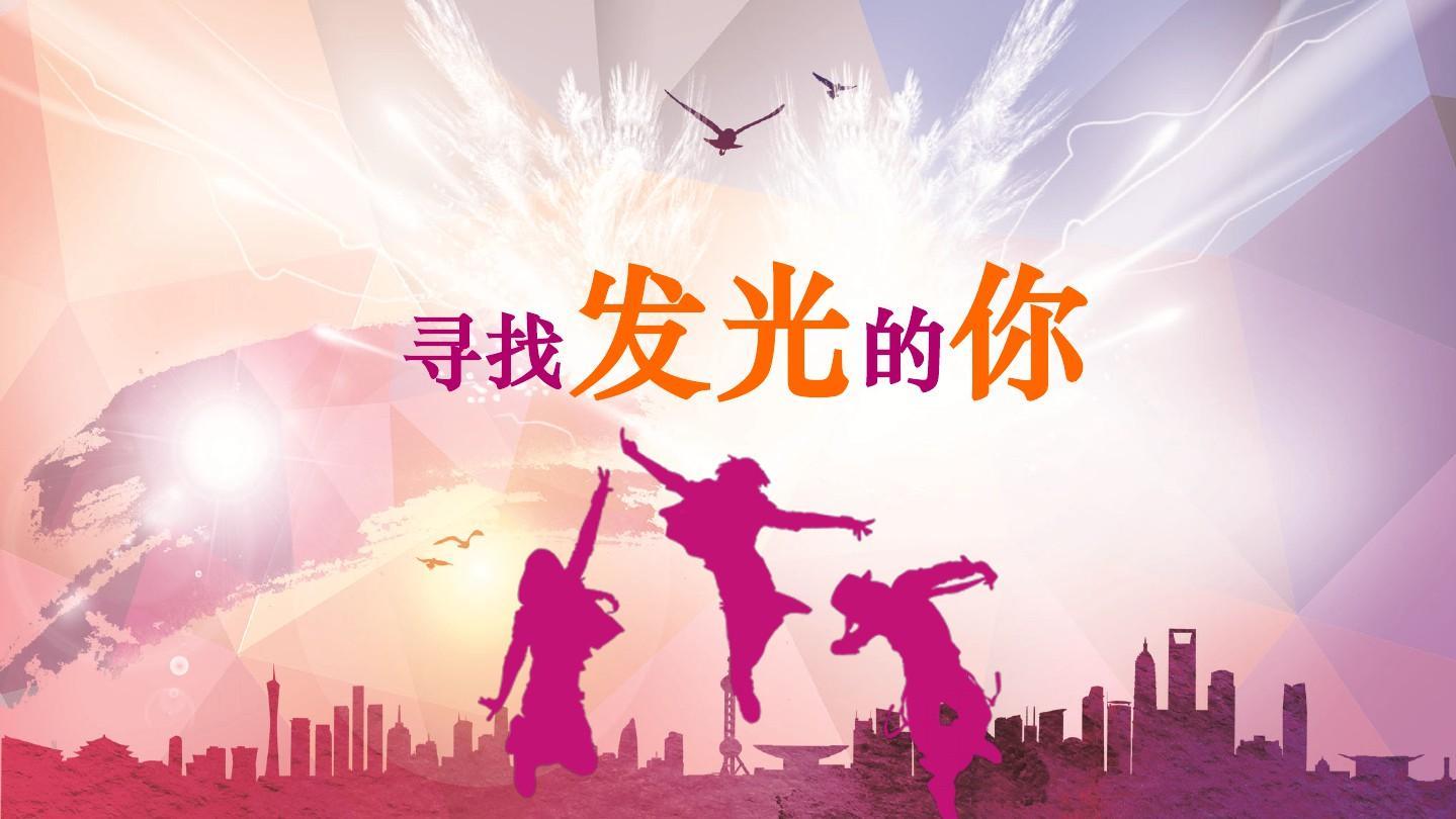 【最新炫酷精彩】学生会部门纳新动态ppt模板图片