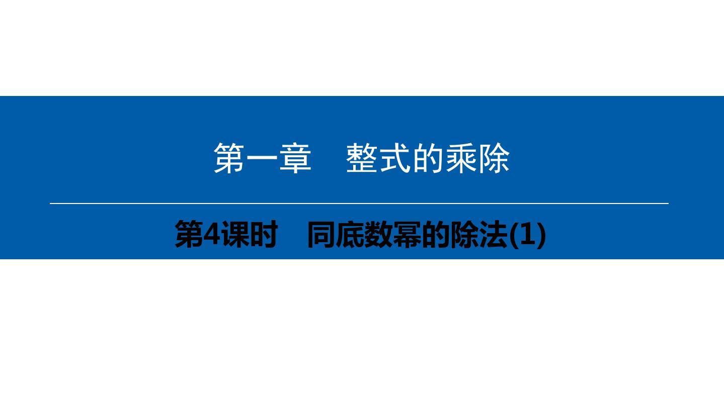 第一章 第4課時 同底數冪的除法(1)PPT