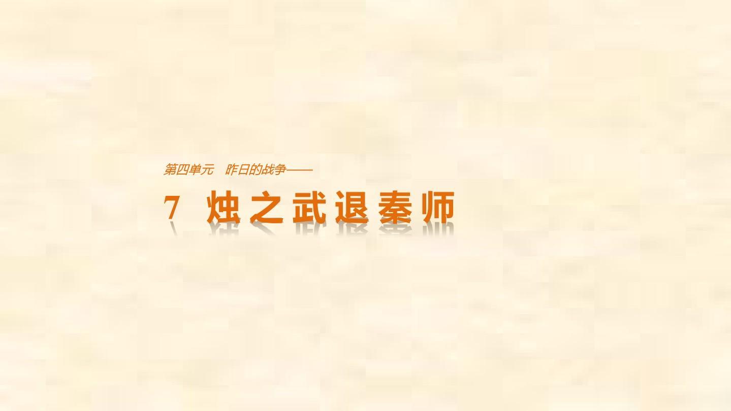 2018-2019学年高一语文鲁人版必修1课件:第4单元 昨日战争 第7课 烛之武退秦师