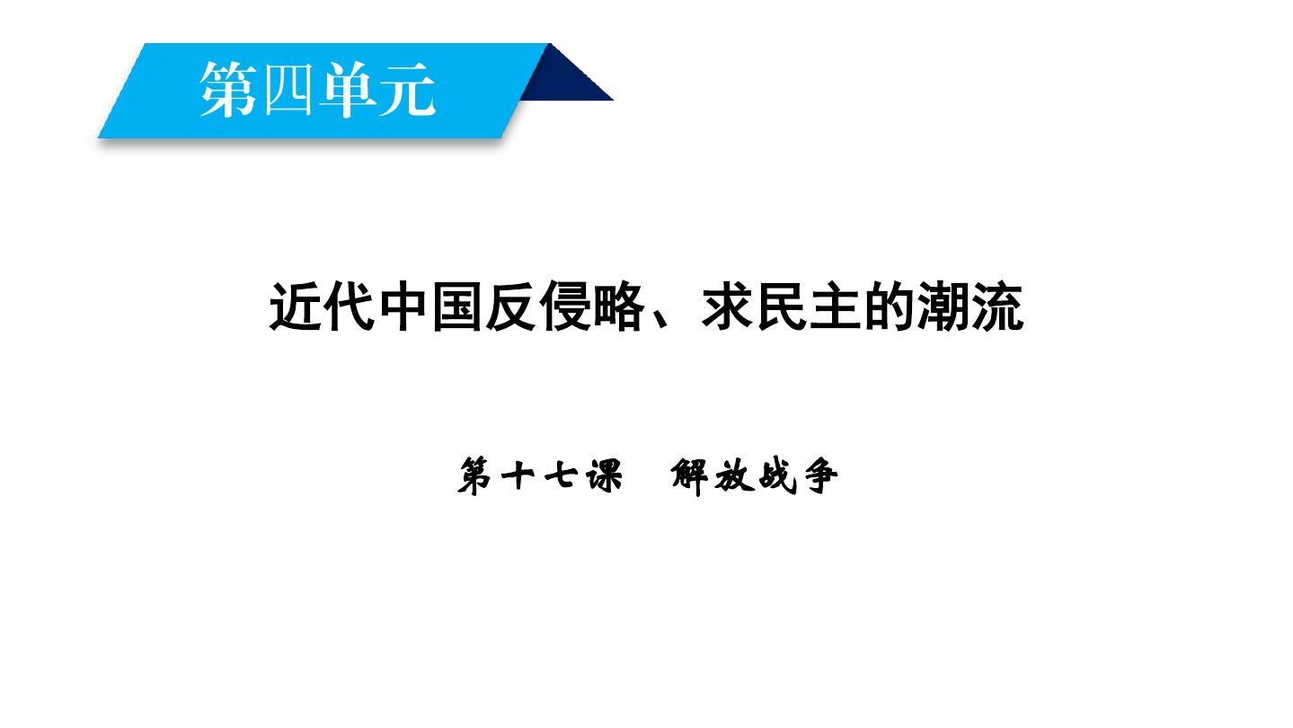 重点版高中v重点一历史课件第17课《解放战争2015年高中人教高考成绩武汉市图片