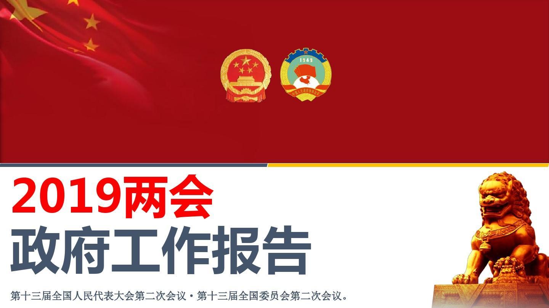 学习解读2019全国两会政府工作报告ppt