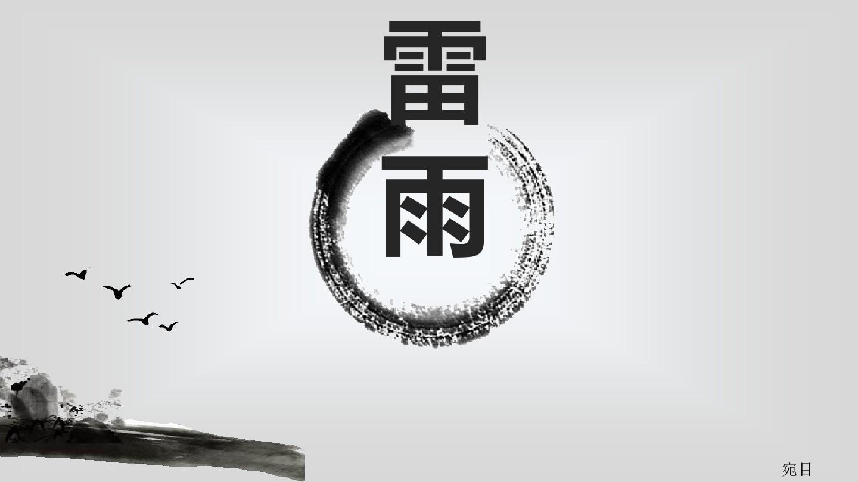 公司财务报告范文_曹禺《雷雨》_word文档在线阅读与下载_无忧文档