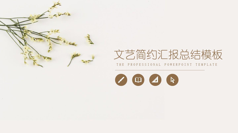 文艺简约淡雅小花PPT模板