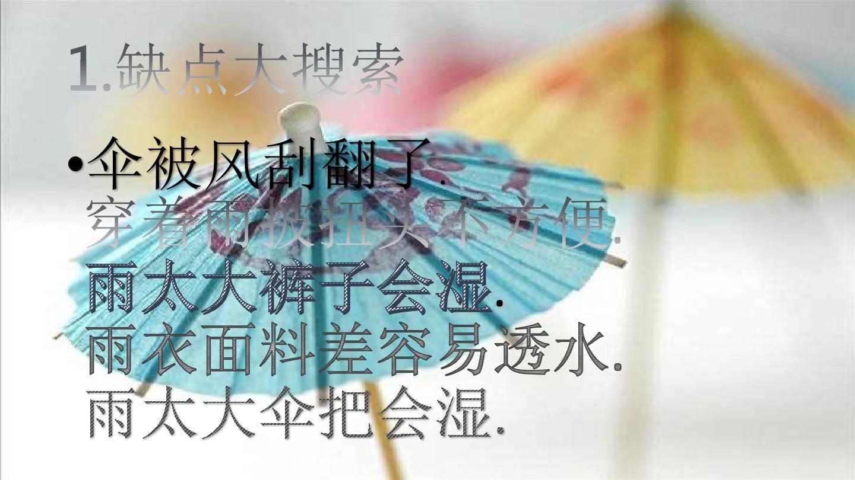 雨伞的下载PPT_word初中在线阅读与改进_无暑假文档记600奇遇字图片