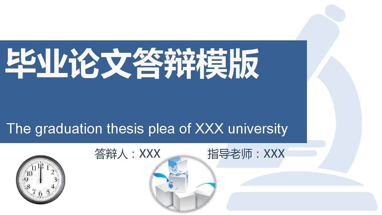 淺藍色系簡約畢業論文答辯ppt模板圖片