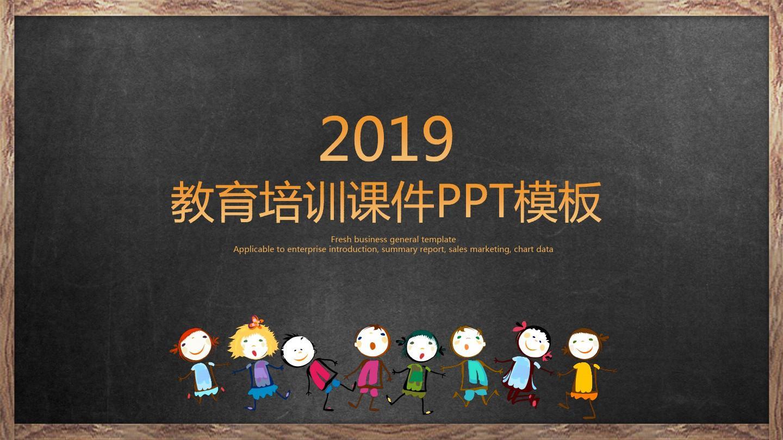 2019教育培訓課件PPT模板