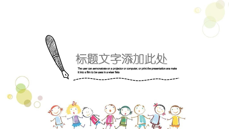 【精选】卡通手绘风简约教师教学课件精美pptppt精美模板图片