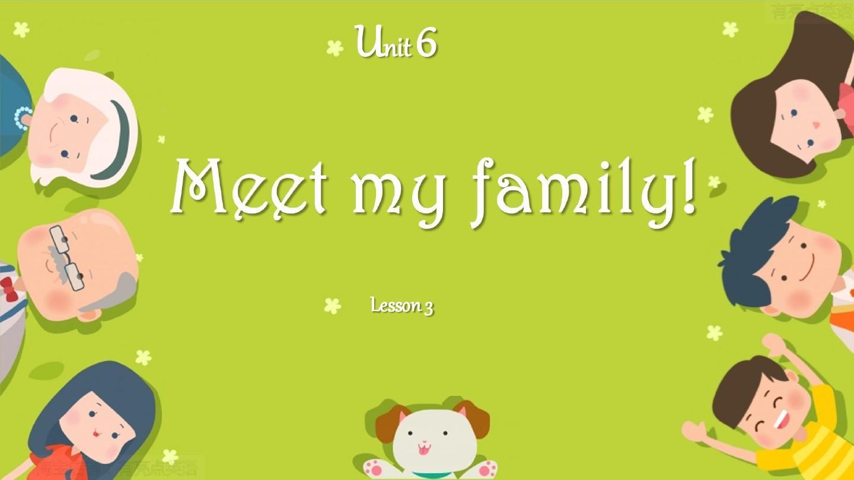 myfamily_pep人教版四上u6 meet my family 第三课时优质公开课