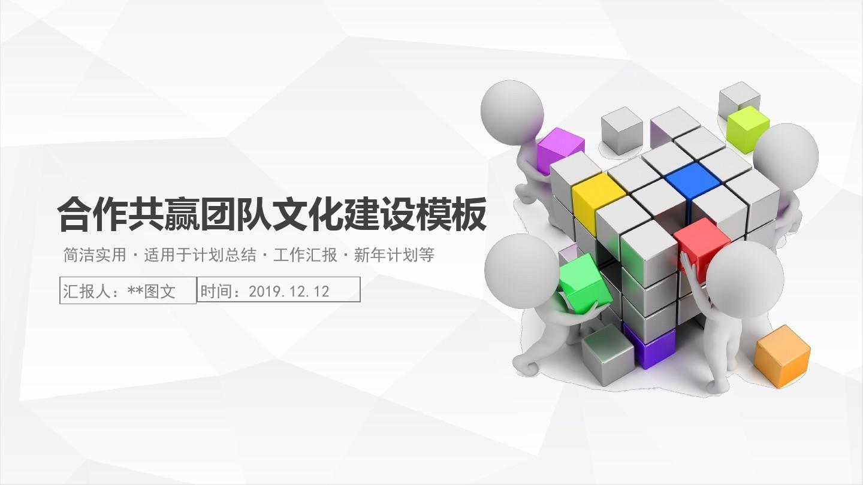 合作共赢名师文化建设ppt模板定律运算团队教案加法图片