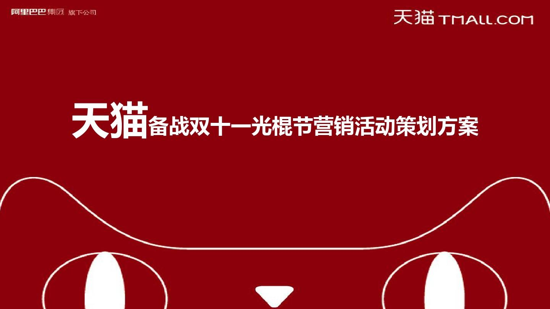 2015年天猫备战双十一光棍节营销活动策划方案ppt图片