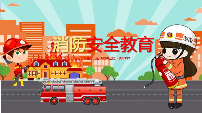 幼儿园小学生消防安全教育PPT模板