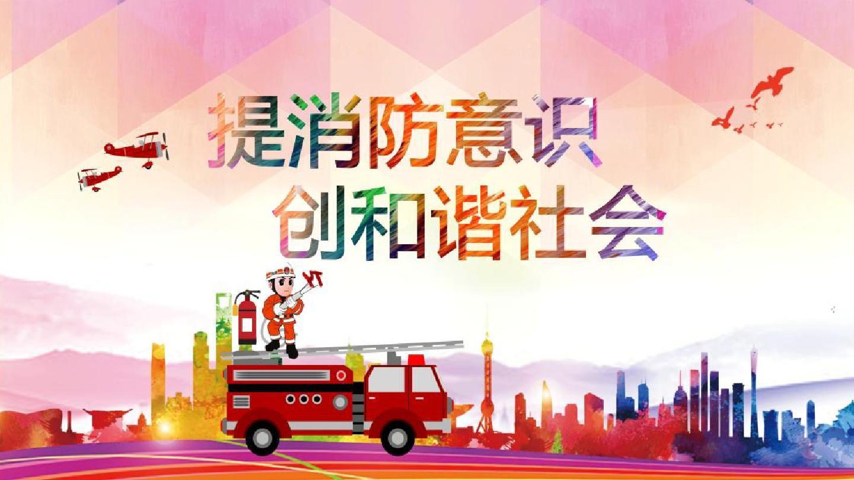 關注火災防火消防安全知識教育培訓宣傳講座模板ppt圖片