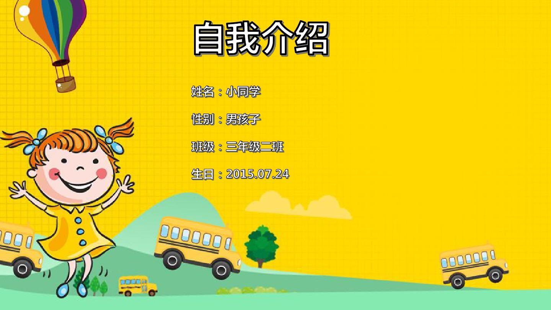 黄色校巴卡通小学生班干部竞选自我介绍ppt模板图片