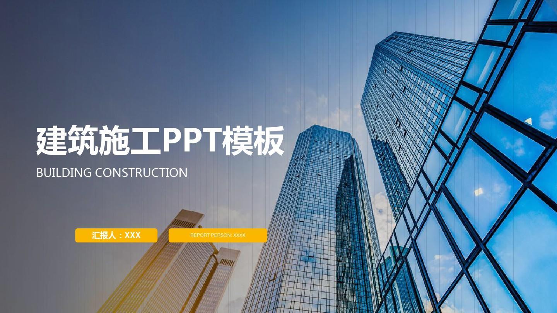 PPT模板:现代商务大楼背景建筑施工工作总结适用于工作总结述职报告工作计划4917