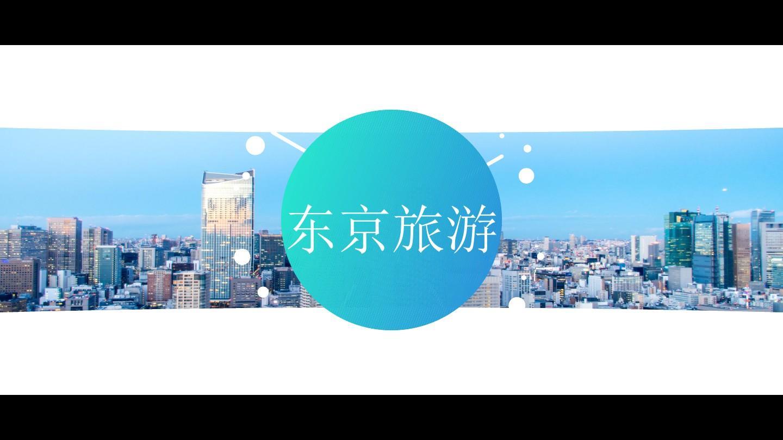 旅游公司企业东京旅游企业酷炫图文快闪动画通用工作总结PPT模板