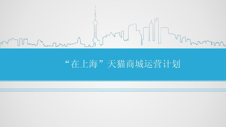 ppt天猫商城运营策划-'在上海'案例