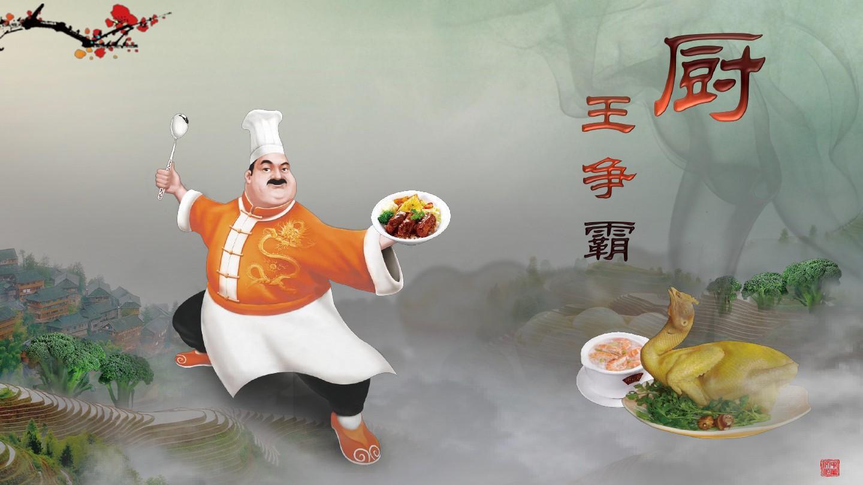 模板比赛美食厨师活动ppt美食厨艺秦皇岛什么有图片