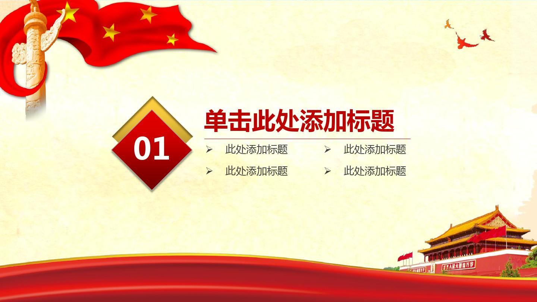 团委委员工作分工_五四青年节共青团团委团课ppt模板