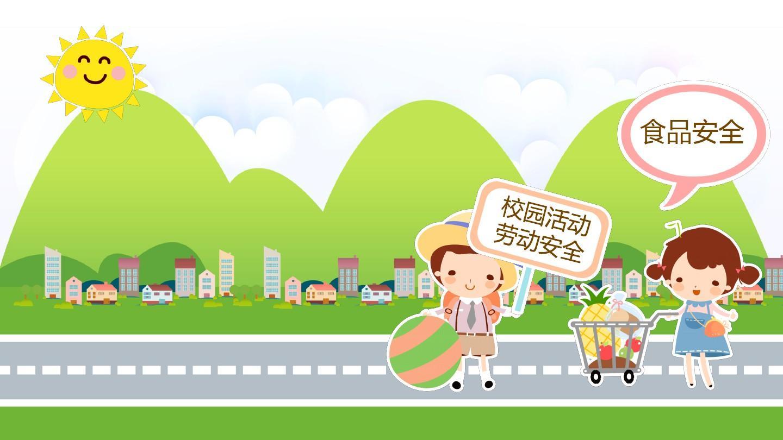 校園安全主題兒童安全防范知識教育ppt幻燈片模板圖片