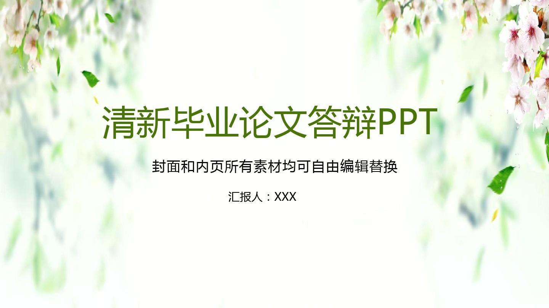 武汉理工大学优秀毕业生唯美绿色严谨稳重毕业论文答辩PPT模板
