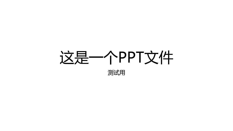 创建ppt1