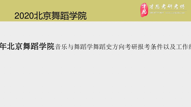 2020年北京舞蹈学院舞蹈与方向学舞蹈史音乐郑州装修设计有几家是图片