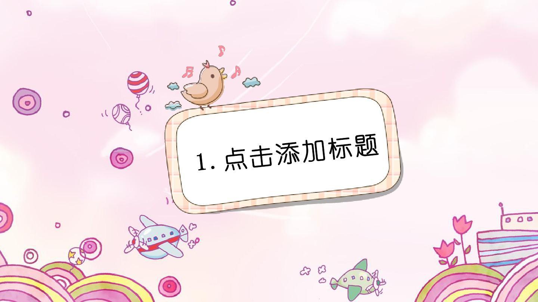 卡通61儿童节快乐节日活动ppt模板_word文档在线阅读图片