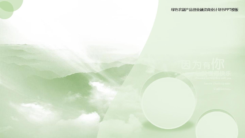 【乡村振兴ppt模板】绿色农副产品项目创业融资商业计划书ppt模板图片