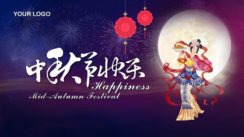中秋节嫦娥团圆ppt模板图片