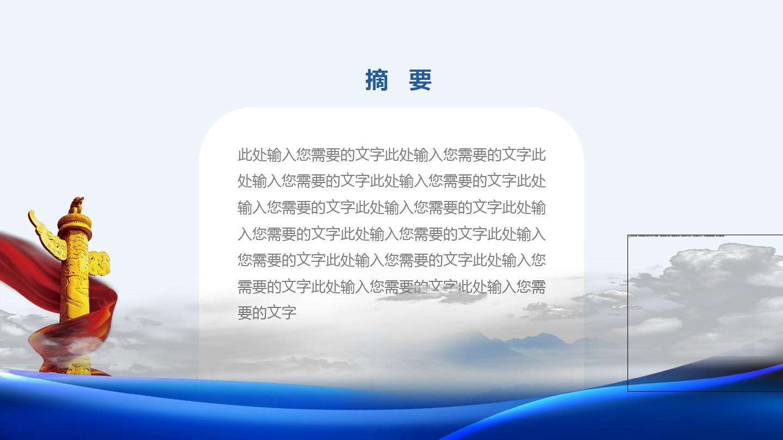 藍色中國稅務機構簡約工作總結匯報通用圖文ppt模板圖片