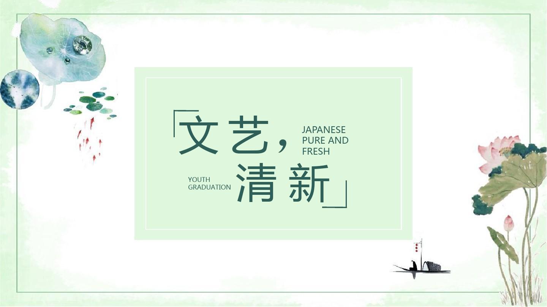 ppt精选模板:小清新简约PPT