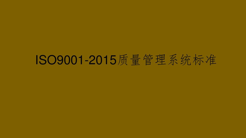 ISO9001-2015质量管理系统标准PPT