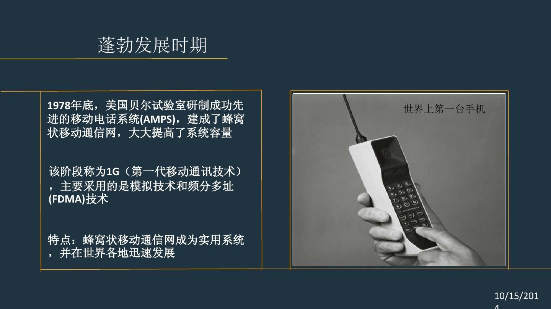 南京烽火星空通信发展待遇_中国近代的通信发展李乃文_移动通信发展史