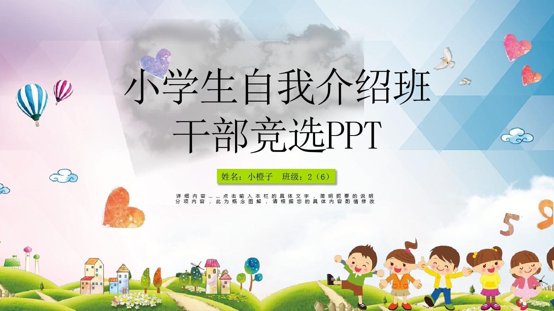 【ppt模板】大队委员竞选海报小学生自我介绍ppt模板图片