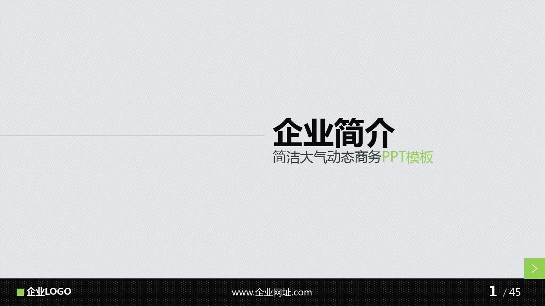 高端商务ppt模板-欧美风格稳重大气-绿色-45页-动态图片