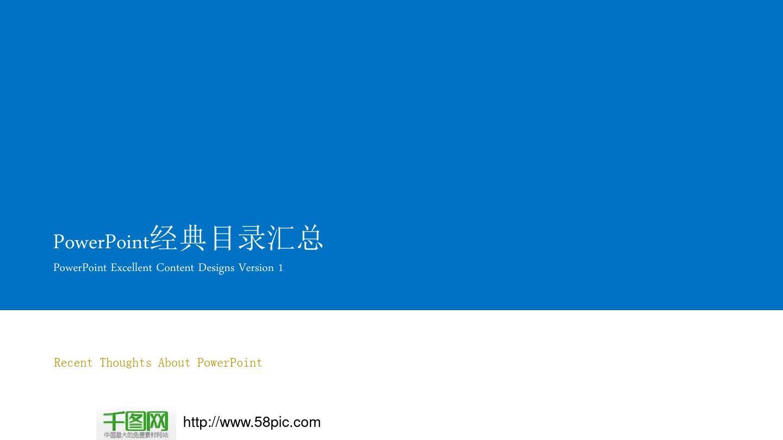 powerpoint目录ppt模板图片