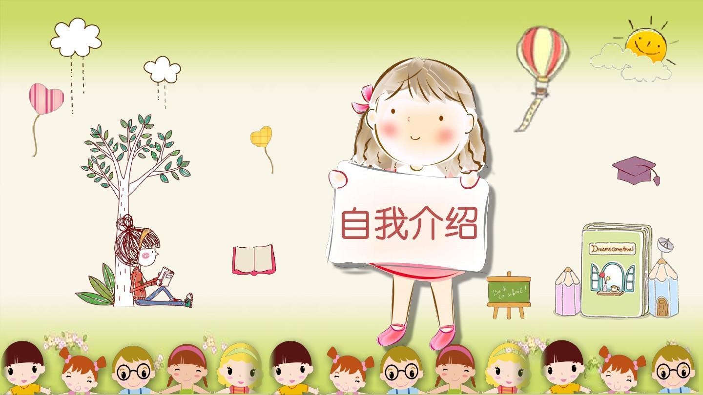 卡通小学生自我介绍ppt模板图片