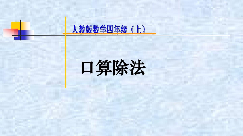 除数版四数学课件上册除法是整十数的v除数年级ppt折纸蝉人教图片