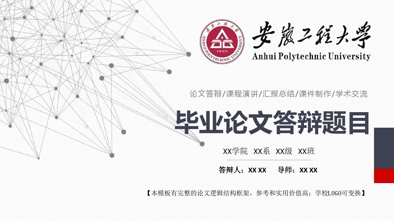 安徽工程大学 论文答辩 课程演讲 汇报总结学术交流精美框架式PPT模板