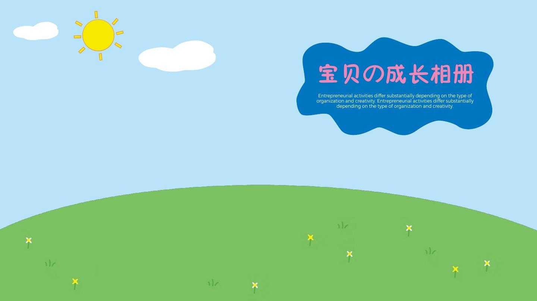 网红小猪佩奇儿童成长相册ppt模板_word文档在线阅读图片
