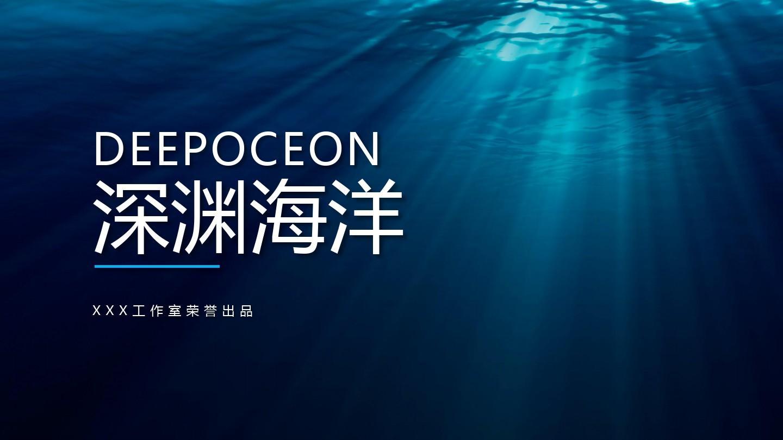 深渊海洋背景商务通用动态ppt模板图片